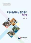 2018년 어린이놀이시설 안전관리 매뉴얼