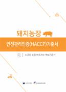 돼지농장 안전관리인증(HACCP) 기준서