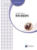 2016년 농업경영관리 길잡이(육계 경영관리)