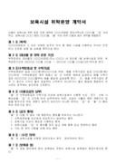 아파트 보육시설 위탁운영 계약서