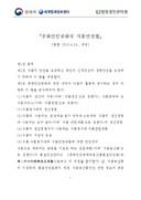 중화인민공화국 식품안전법 번역본