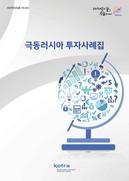 2018년 극동러시아 투자사례집
