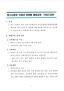 중소사업장 직장 내 성희롱 예방 교육 표준 가이드라인