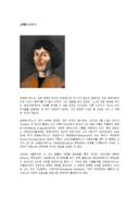 코페르니쿠스 인물 분석