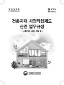 건축자재 사전적합제도 관련 업무규정