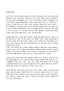 한국인과 갈등