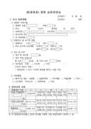 콩 경영 표준진단표