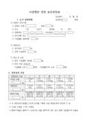 시설 멜론 경영 표준진단표