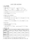 도라지 경영 표준진단표