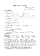 고랭지무 경영 표준진단표