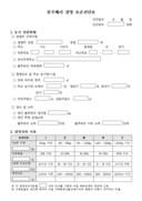 블루베리 경영 표준진단표