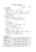 녹두 경영 표준진단표