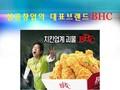 BHC 치킨 가맹홍보 사업제안서