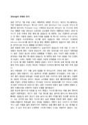 융(Jung)의 생애와업적