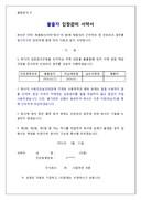 인장관리 불출자 서약서