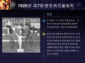 올림픽 역사(엔트호프에서 LA까지)