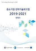 2018년 중소기업 기술로드맵