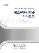 2011 청소년 봉사학습 가이드북