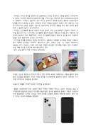 디자인의 정의와 최신 휴대폰의 트렌드
