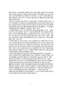 영화매트릭스 감상문(2)