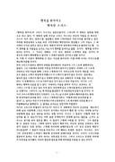 영화 행복을찾아서 감상문(행복한 크리스)
