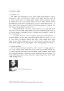 중세의 시작과 영문학의 발달