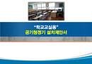 학교 교실용 공기청정기 설치제안서