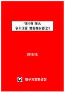 2019년도 풍수해 재난 위기대응 행동매뉴얼 개정