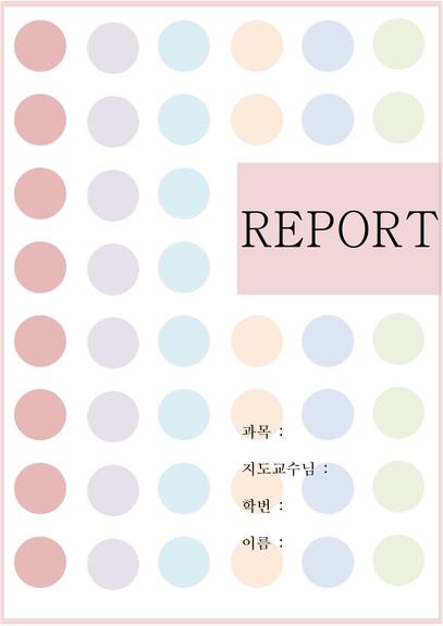 도트무늬 레포트표지