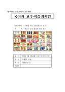 교수 학습 계획안(광고지 보고 필요한 정보찾기)