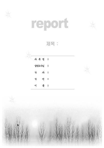 겨울나무 리포트 표지