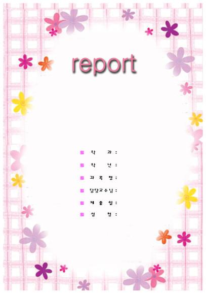 분홍꽃 리포트 표지
