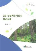 2급 산림치유지도사 표준교재(2014)