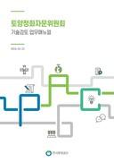 토양정화자문위원회의 기술검토 업무메뉴얼