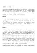 국민연금법 관련 헌법재판소판결