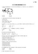 2006년 3월 무선설비 산업기사 필기 기출문제
