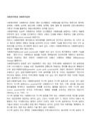 사회복지학과 사회복지실천