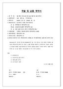 헬스케어 서비스를 위한 GW 개발 및 납품 계약서