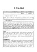 청원경찰 자기소개서 예문(2)