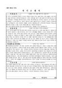 방호직 공무원 및 청원경찰 자기소개서 예문(4)