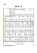 청원경찰 자기소개서 예문(경력)