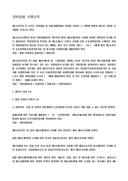 2020년 정부청사 청원경찰 경비업법 시행규칙 예상문제