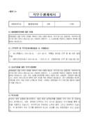 방호서기보 직무수행계획서 예문(2)