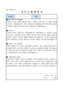 방호직 공무원 및 청원경찰 직무수행계획서 예문(4)