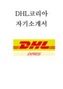 DHL코리아 업무배송직(Courier) 자기소개서 예문