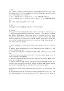명의신탁 법정지상권판례