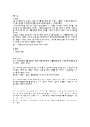 채권자취소권과 채권양도판례