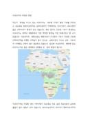 아프리카의 자연과 특성