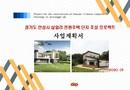 경기도 안성시 전원주택 단지 조성 사업계획서