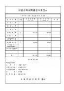 지방소득세특별징수계산서 및 납부서
